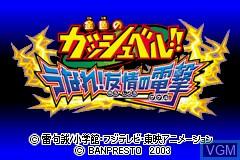 Title screen of the game Konjiki no Gashbell!! - Unare! Yuujou no Zakeru on Nintendo GameBoy Advance
