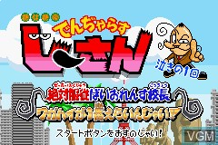 Title screen of the game Zettaizetsumei Dangerous Jiisan - Naki no 1-kai - Zettaifukujuu Violence Kouchou - Wagahai ga 1-ban Erainjai!! on Nintendo GameBoy Advance