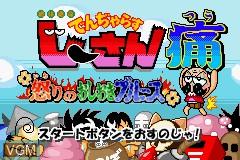 Title screen of the game Zettaizetsumei Dangerous Jiisan Tsuu - Ikari no Oshioki Blues on Nintendo GameBoy Advance