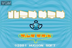 Title screen of the game Hatena Satena on Nintendo GameBoy Advance