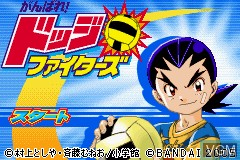 Title screen of the game Ganbare! Dodge Fighters on Nintendo GameBoy Advance