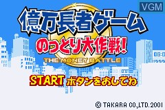 Title screen of the game Okuman Chouja Game on Nintendo GameBoy Advance