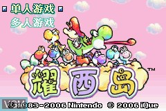 Title screen of the game Yaoxi Dao on Nintendo GameBoy Advance