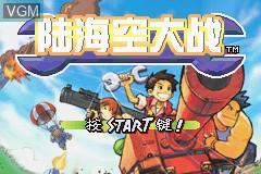Title screen of the game Lu-Hai-Kong Dazhan on Nintendo GameBoy Advance