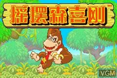 Title screen of the game Yaobai Senxigang on Nintendo GameBoy Advance