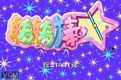 Title screen of the game Zhuanzhuanbang on Nintendo GameBoy Advance