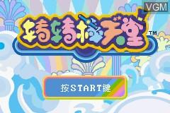 Title screen of the game Zhuanzhuanbang Tiantang on Nintendo GameBoy Advance