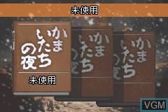 Menu screen of the game Kamaitachi no Yoru Advance on Nintendo GameBoy Advance