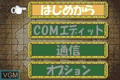 Menu screen of the game V-Master Cross on Nintendo GameBoy Advance