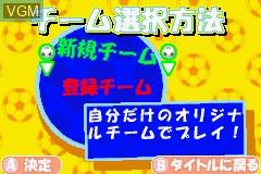 Menu screen of the game Zen-Nihon Shounen Soccer Taikai 2 - Mezase Nihon-ichi! on Nintendo GameBoy Advance