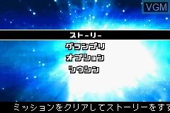 Menu screen of the game F-Zero - Falcon Densetsu on Nintendo GameBoy Advance