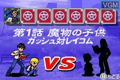 Menu screen of the game Konjiki no Gashbell!! - Unare! Yuujou no Zakeru on Nintendo GameBoy Advance