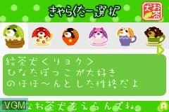 Menu screen of the game Ochaken no Heya on Nintendo GameBoy Advance