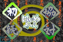 Menu screen of the game Naruto - Saikyou Ninja Daikesshuu 2 on Nintendo GameBoy Advance