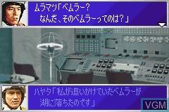 Menu screen of the game Ultra Keibitai - Monster Attack on Nintendo GameBoy Advance