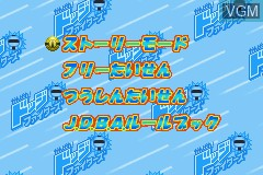 Menu screen of the game Ganbare! Dodge Fighters on Nintendo GameBoy Advance