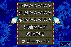 Menu screen of the game Sangokushi - Koumeiden on Nintendo GameBoy Advance