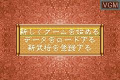 Menu screen of the game Sangokushi on Nintendo GameBoy Advance