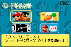 Menu screen of the game Narikiri Jockey Game - Yuushun Rhapsody on Nintendo GameBoy Advance