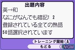 Koukou Juken Advance Series Eijukugo Hen - 650 Phrases Shuuroku
