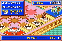 In-game screen of the game Okuman Chouja Game on Nintendo GameBoy Advance