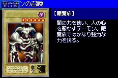 Yu-Gi-Oh! - Duel Monsters 6 Expert II