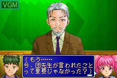 In-game screen of the game Tantei Gakuen Q - Kyuukyoku Trick ni Idome! on Nintendo GameBoy Advance