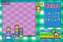 In-game screen of the game Wanko de Kururin! Wancle on Nintendo GameBoy Advance