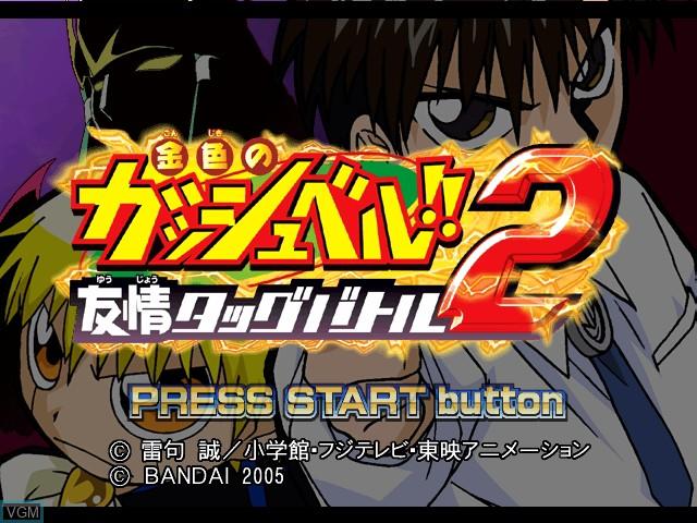 Title screen of the game Konjiki no Gashbell!! Yuujou Tag Battle 2 on Nintendo GameCube