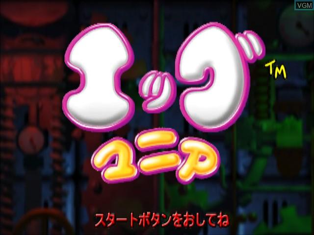 Title screen of the game Tsukande! Mawashite! Dossun Puzzle EggMania on Nintendo GameCube