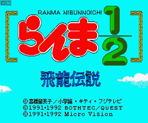 Title screen of the game Ranma 1/2 on MSX Turbo-R