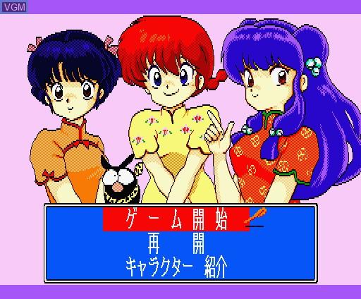 Menu screen of the game Ranma 1/2 on MSX Turbo-R