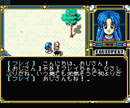 Menu screen of the game Fray in Magical Adventure on MSX Turbo-R