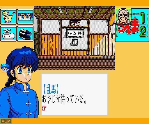 In-game screen of the game Ranma 1/2 on MSX Turbo-R