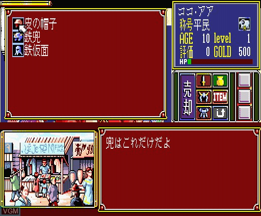 In-game screen of the game Princess Maker on MSX Turbo-R