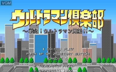 Title screen of the game Ultraman Club - Tatakae! Ultraman Kyoudai!! on MAME