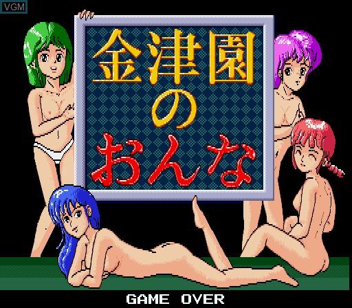 Title screen of the game Kanatsuen no Onna on MAME