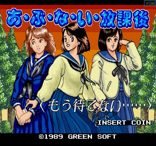 Title screen of the game Abunai Houkago - Mou Matenai on MAME