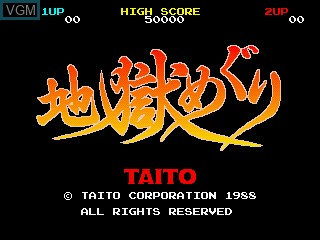 Title screen of the game Jigoku Meguri on MAME