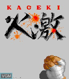 Title screen of the game Kageki on MAME