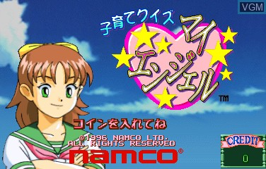 Title screen of the game Kosodate Quiz My Angel on MAME