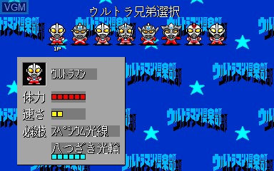 Menu screen of the game Ultraman Club - Tatakae! Ultraman Kyoudai!! on MAME