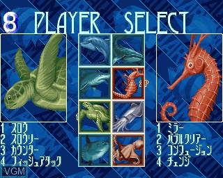 Menu screen of the game Aquarium on MAME