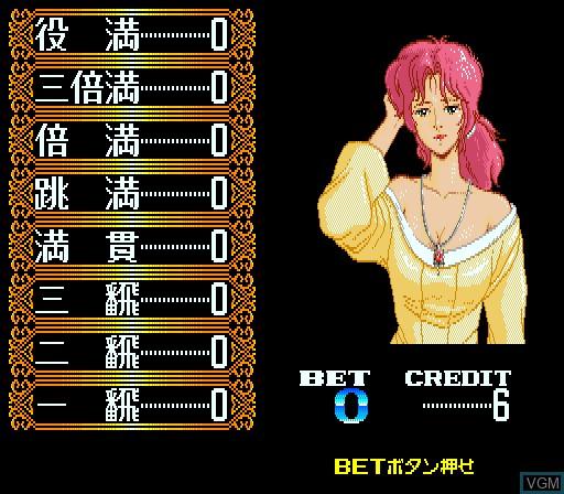 Menu screen of the game Kanatsuen no Onna on MAME