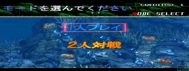 Menu screen of the game Aqua Rush on MAME