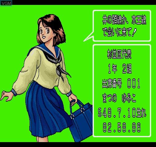 Menu screen of the game Abunai Houkago - Mou Matenai on MAME