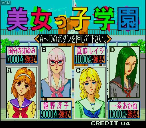 Menu screen of the game Bijokko Gakuen on MAME