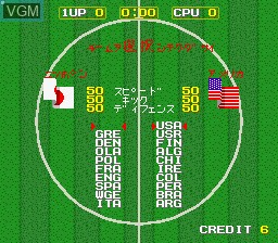 Menu screen of the game Kick Off on MAME