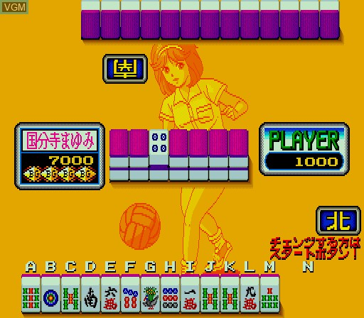 In-game screen of the game Bijokko Gakuen on MAME