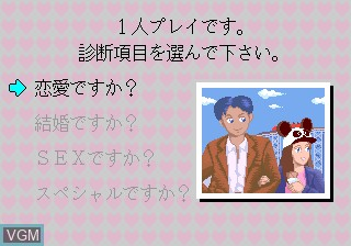 In-game screen of the game Yes/No Sinri Tokimeki Chart on MAME
